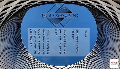 Argumentative Writing using Chinese Classics