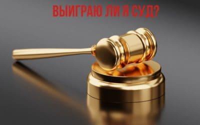 Как закончится суд? Выиграю ли я суд?