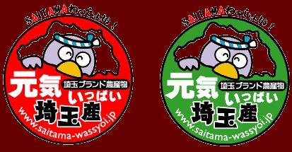 埼玉農産物ブランドマーク