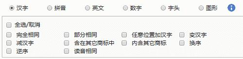 选择查询・汉字