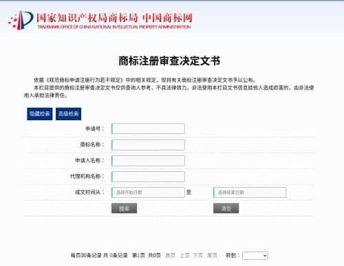 商标注册审查决定文书