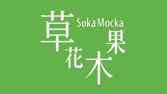 【最新】草花木果の割引クーポンコード・キャンペーンまとめ