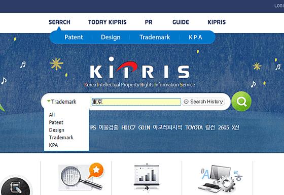 KIPRIS ENTRY BOX