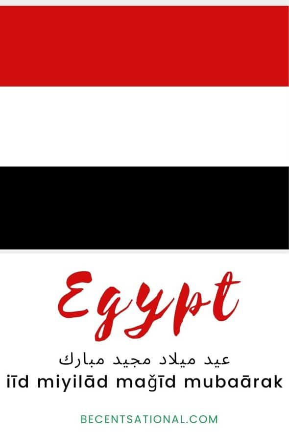 How to say Merry Christmas in Egyptian Arabic