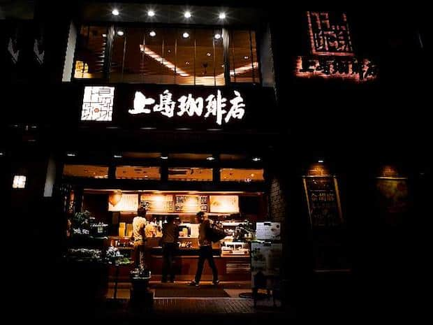 Outside of a Japanese coffee shop at night