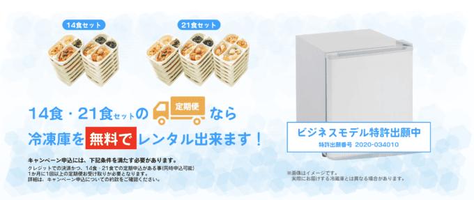 【14食/21食セット定期便限定】まごころケア食「冷蔵庫レンタル無料」キャンペーン