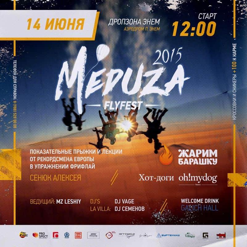 фестиваль парашют