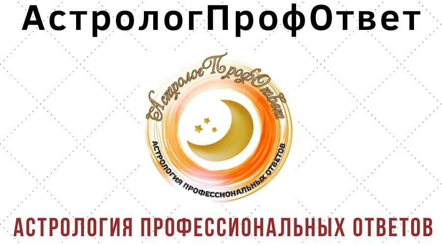 АстрологПрофОтвет