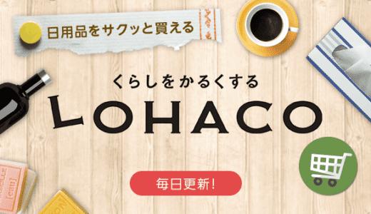 【最新】LOHACO(ロハコ)割引クーポン・サンプルまとめ