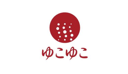 【最新】ゆこゆこネット割引クーポン・キャンペーンまとめ