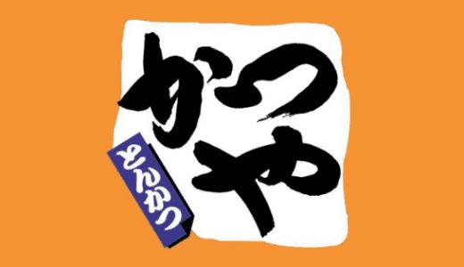 【最新】かつや割引クーポンコード・宅配キャンペーンまとめ