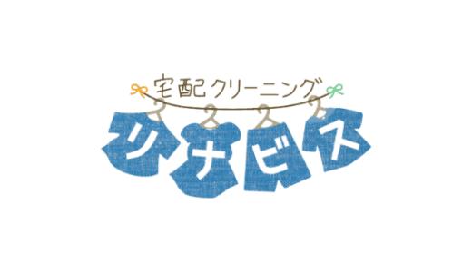 【最新】リナビス割引クーポンコード・キャンペーンまとめ