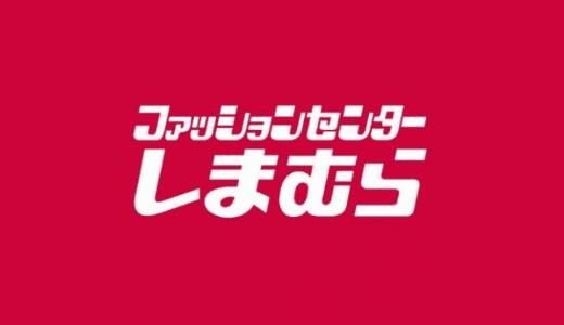 【最新】しまむら割引クーポン・キャンペーンセールまとめ