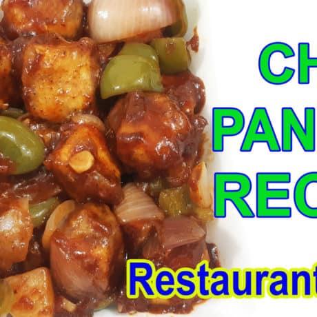 Chilli Paneer Recipe Restaurant Style | Cheese Chilli Recipe