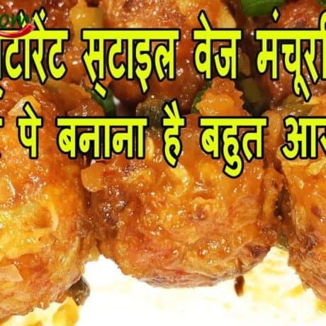 Veg Manchurian Recipe | Veg Manchurian Dry | Veg Manchurian With Gravy | टेस्टी रेस्टोरेंट स्टाइल वेज मंचूरियन