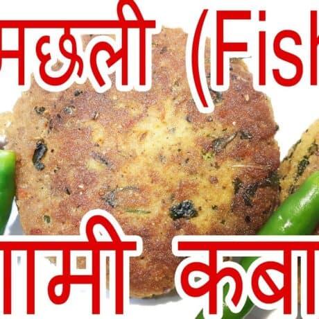 Fish Kabab Recipe | Perfect Fish Shami Kabab Recipe | Shami Kabab Recipe | परफेक्ट मछली कबाब