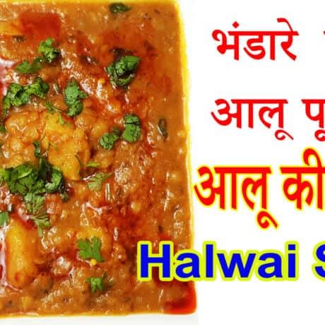 Aloo Sabzi Recipe | Aloo Sabzi For Poori | Aloo Puri Sabzi Recipe | भंडारे वाले आलू पूरी के आलू की सब्ज़ी एकदम हलवाई स्टाइल में