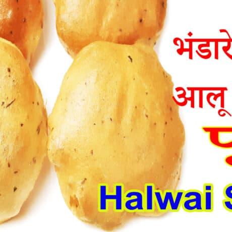 Aloo Puri Recipe | Halwai Style Puri (Poori) Aloo Recipe | भंडारे वाले आलू पूरी की पूरी एकदम हलवाई स्टाइल में |