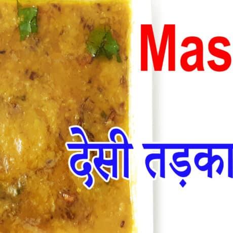 Lal Masoor Dal Recipe | Tadka Masoor Dal Recipe | Red Lentils Recipe | ढाबा स्टाइल लाल मसूर दाल