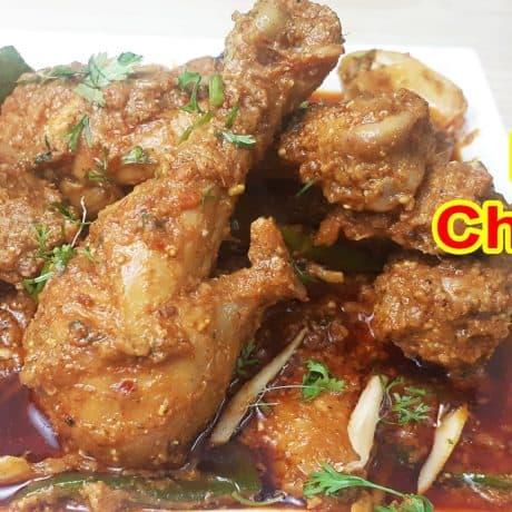 Kadai Chicken Recipe | How To Make Kadai Chicken | Restaurant Style