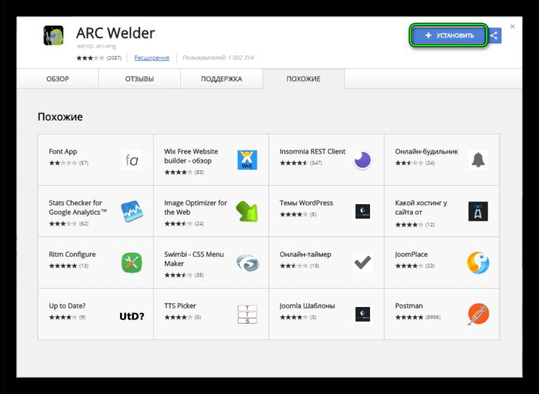Страница установки расширения ARC Welder