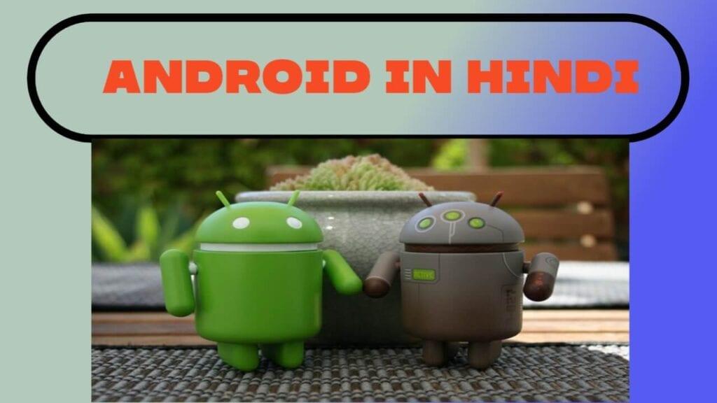 Android kya hai meaning in hindi