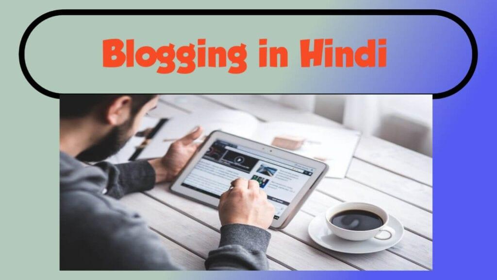 Blogging-क्या-है -Blogging kya hai in hindi
