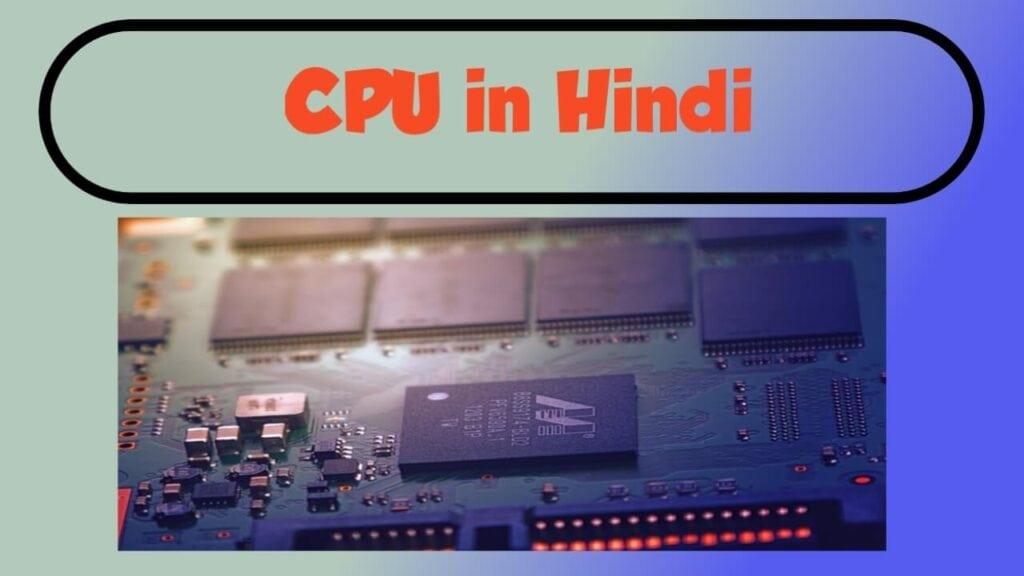 cpu kya hai meaning in hindi