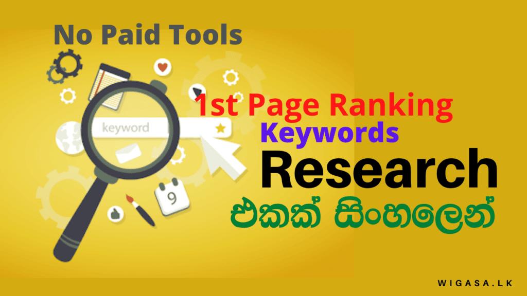 keywords-research-sinhala