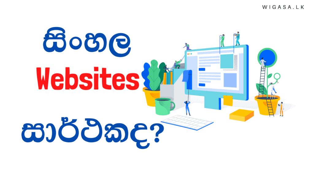 sinhala-website