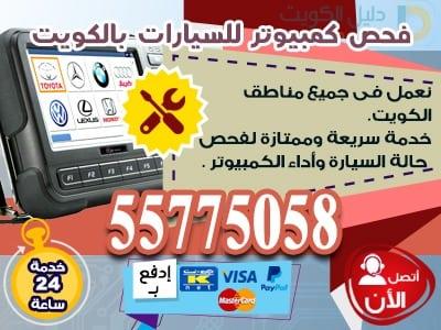 فحص كمبيوتر للسيارات الكويت 55775058 فني فحص كمبيوتر السيارة