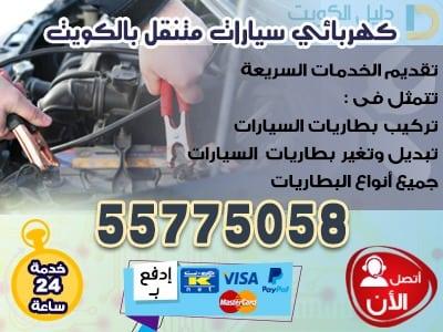 خدمة تصليح السيارات المتنقلة الكويت 55775058 ورشة متنقلة للسيارات