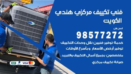 فني تكييف هندي الكويت / 98577272 / صيانة واصلاح مكيفات