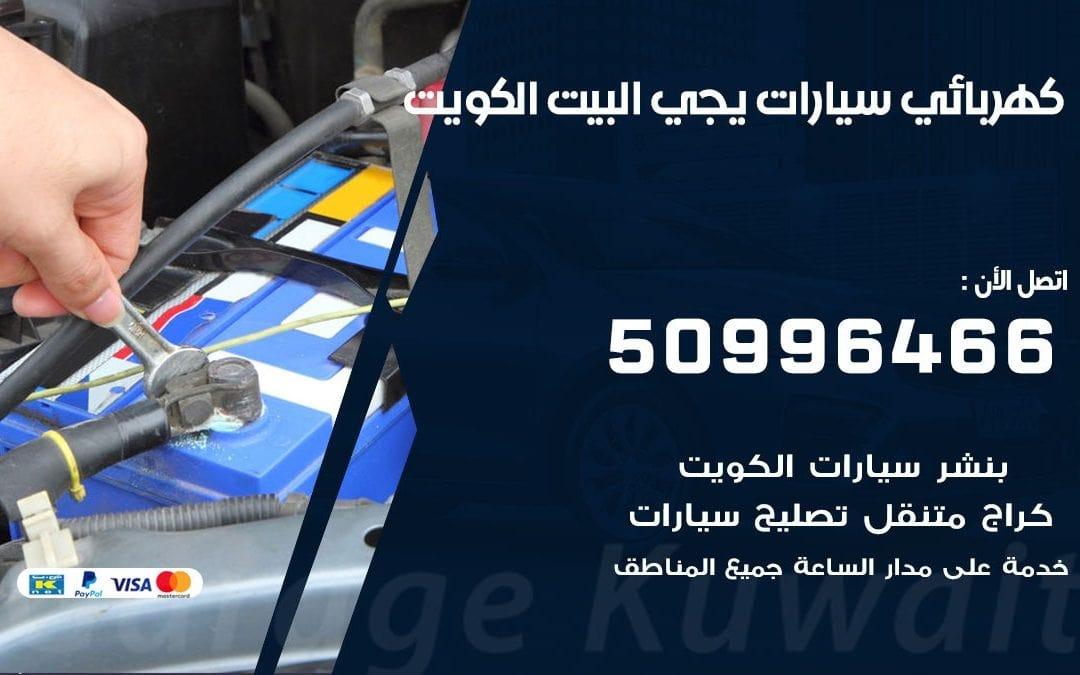 كهربائي سيارات يجي البيت 50996466 خدمة السيارات السريعة الكويت