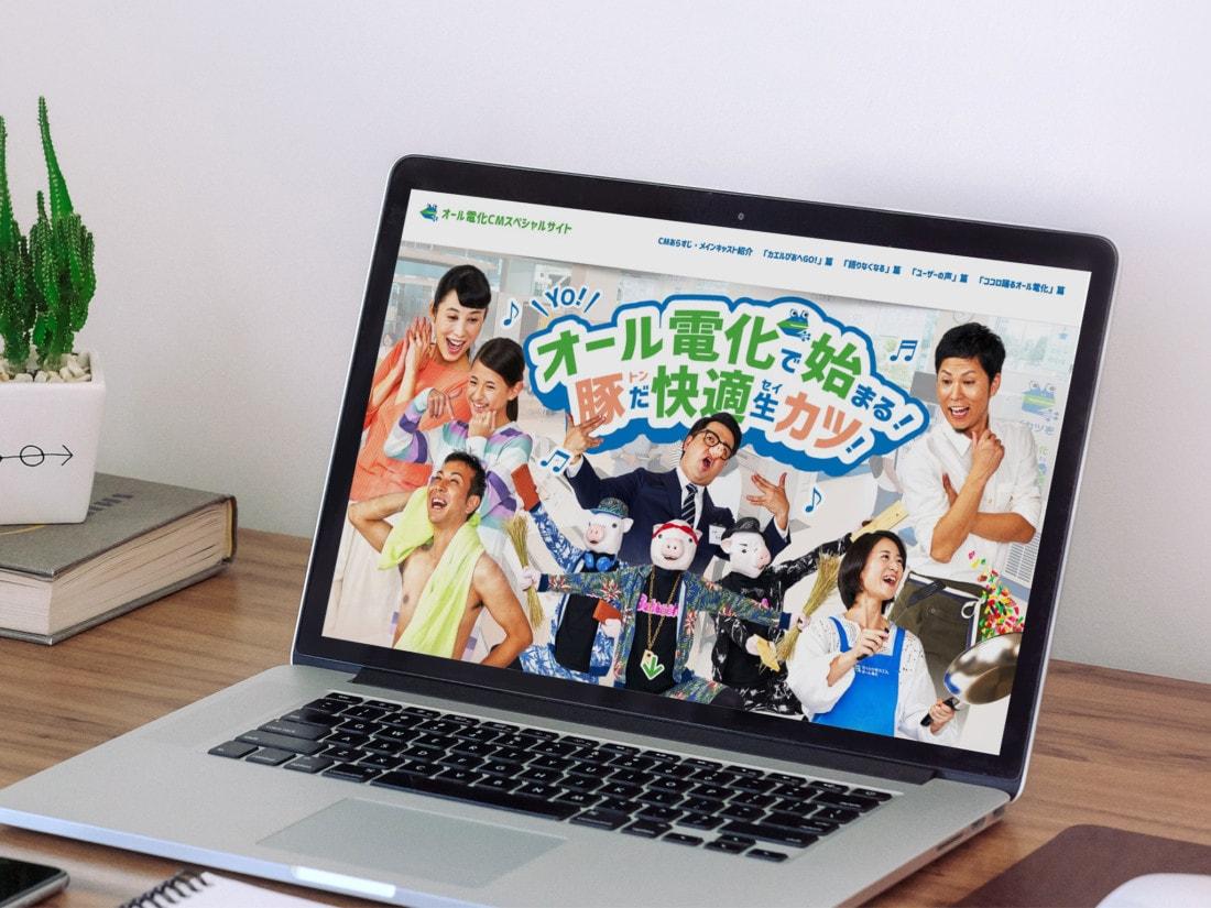 沖縄電力 オール電化2018 特設Webサイトデザイン