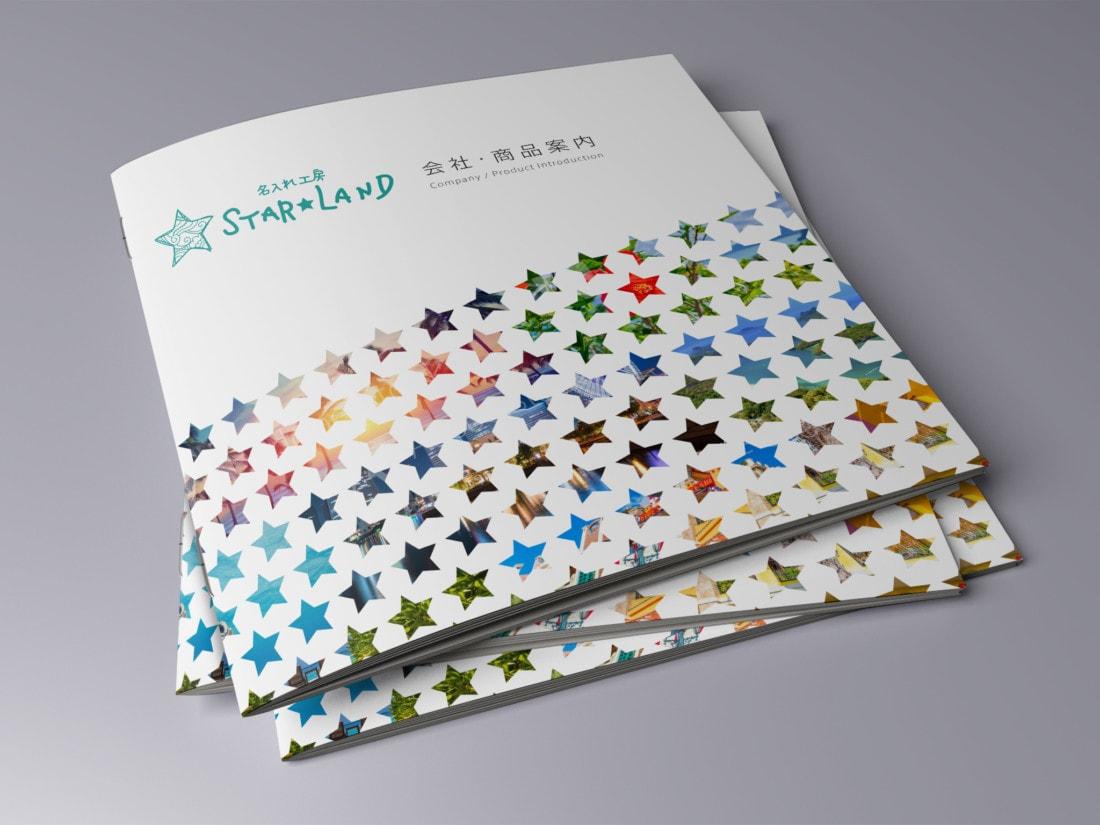 商品カタログデザイン:WJOスターコーポレーション(STARLAND)