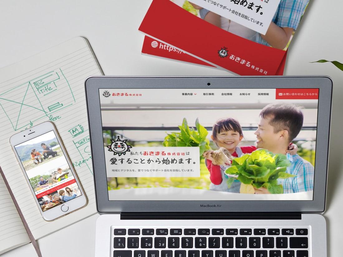 おきまる株式会社 Webデザイン