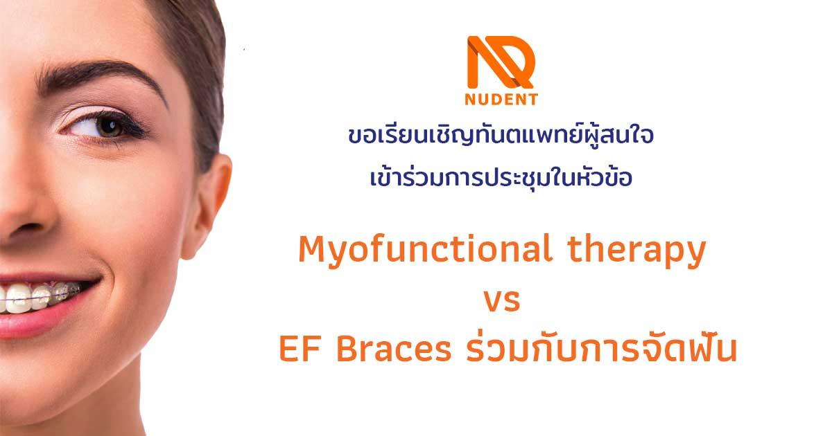 Myofunctional therapy VS EF Braces ร่วมกับการจัดฟัน
