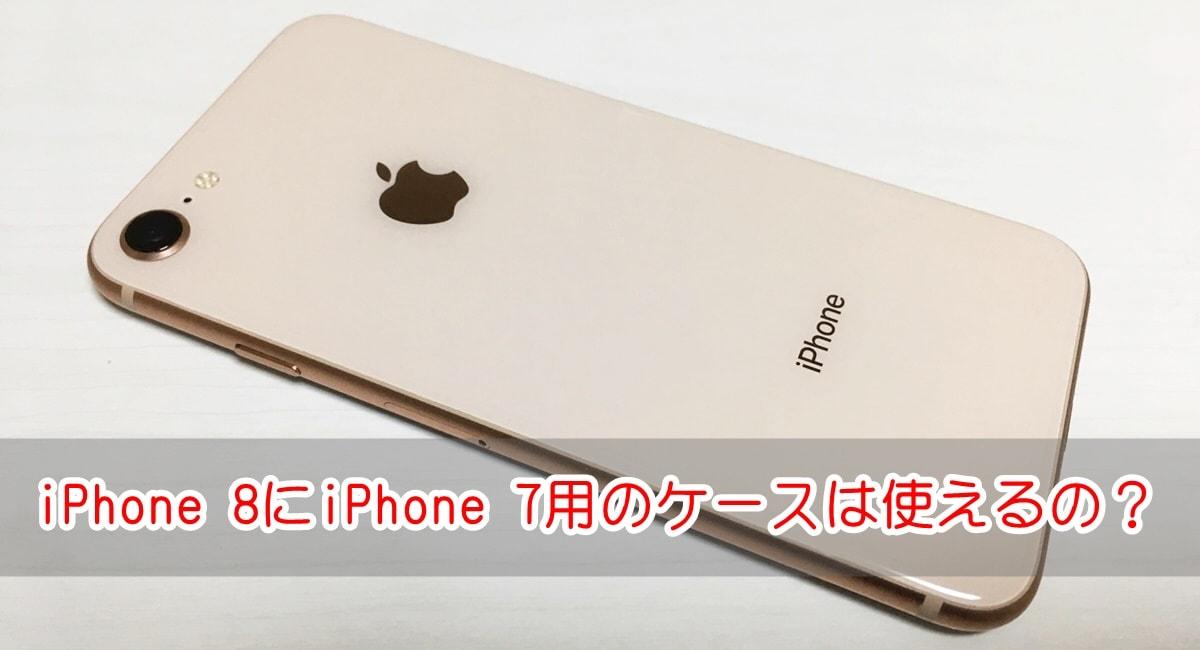 【要注意】iPhone 8にiPhone 7用のケースは使えないものもあるよ!!