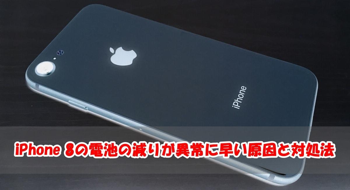 iPhone 8/8 Plusの電池の減りが異常に早い原因と対処法