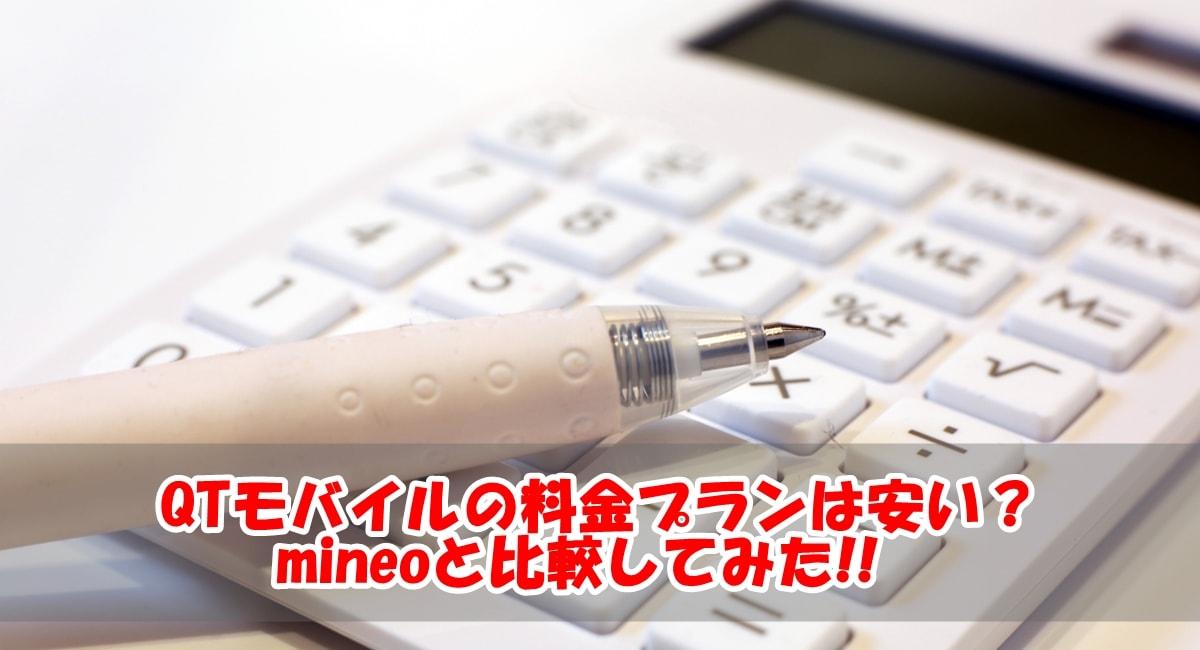QTモバイルの料金プランは安い?mineoと比較してみた!!
