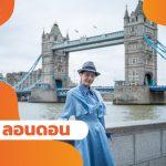 8 กิจกรรมที่ขายดีที่สุด ที่กรุงลอนดอน ประเทศอังกฤษ