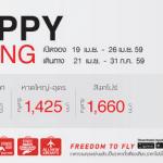 ความสุขที่คุณบินได้ที่ Thai Lion Air