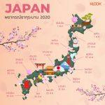 ญี่ปุ่น ดอกซากุระบาน เดือนไหน 2020