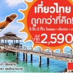 ดีลเที่ยวทั่วไทย ราคาถูกกว่าที่คิด