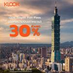 บัตร Taipei Fun Pass แบบไม่จำกัดเวลา ลด 30%
