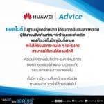 ประกาศข่าวจาก Advice เกี่ยวกับ Huawei