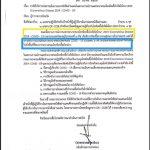 ประกาศจาก กรมควบคุมโรค กระทรวงสาธารณสุข เรื่องการระบาดในประเทศไทย ระดับ 3