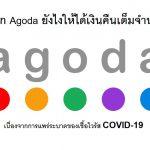 ยกเลิก Agoda ยังไงให้ได้เงินคืนเต็มจำนวน