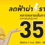 ลดฟ้าผ่า ราคาถูกสุด ตั๋วเครื่องบิน ราคาเริ่มต้น 350 บาท